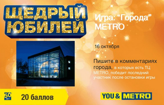 metro cash and carry акции